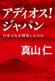 アディオス! ジャパン(毎日新聞出版)日本はなぜ凋落したのか【電子書籍】[ 真山仁 ]