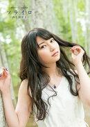 雨宮天ファースト写真集 ソライロ〜青と旅する〜
