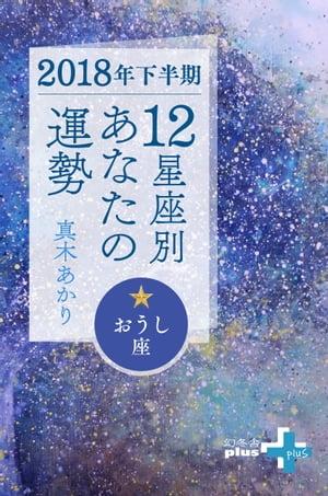 2018年下半期 12星座別あなたの運勢 おうし座【電子書籍】[ 真木あかり ]