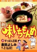 新・味いちもんめ(19)