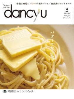 dancyu (ダンチュウ) 2020年 4月号 [雑誌]