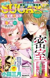 miniSUGAR vol.57(2018年07月号) miniSUGAR vol.57【電子書籍】[ いづみ翔 ]