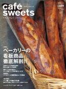 café-sweets(カフェ・スイーツ) 189号