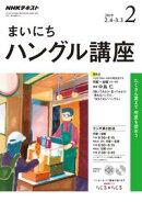 NHKラジオ まいにちハングル講座 2019年2月号[雑誌]