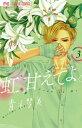 虹、甘えてよ。(3)【電子書籍】[ 青木琴美 ]