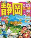 まっぷる 静岡 浜名湖・富士山麓・伊豆【電子書籍】[ 昭文社 ]