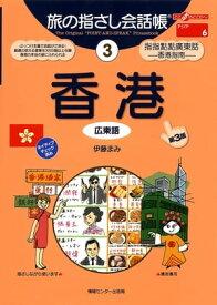 旅の指さし会話帳 3 香港【電子書籍】[ 伊藤まみ ]
