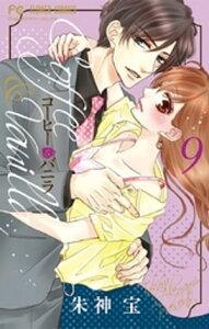 コーヒー&バニラ(9) (フラワーコミックス)