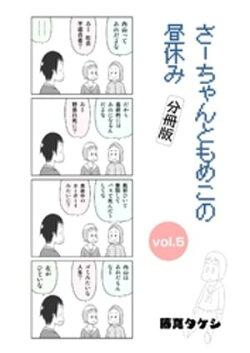 さーちゃんともめこの昼休み vol.5