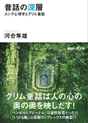 昔話の深層 ユング心理学とグリム童話【電子書籍】[ 河合隼雄 ]
