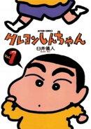 クレヨンしんちゃん 1巻