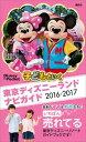 子どもといく 東京ディズニーランド ナビガイド 2016-2017【電子書籍】[ 講談社 ]