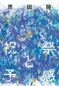 祝祭と予感【電子書籍】[ 恩田陸 ]
