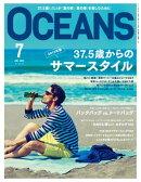 OCEANS(オーシャンズ) 2015年7月号