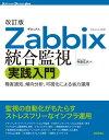 改訂版 Zabbix統合監視実践入門──障害通知、傾向分析、可視化による省力運用【電子書籍】[ 寺島広大 ]