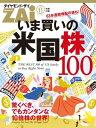 いま買いの米国株100【電子書籍】[ ダイヤモンド・ザイ編集部 ]