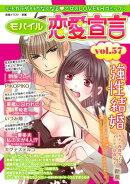 モバイル恋愛宣言 Vol.57