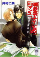 職員室でナイショのロマンス 桜沢vs.白萌シリーズ(1)