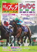 週刊競馬ブック2018年11月19日発売号