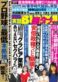 実話BUNKA超タブー vol.20【電子普及版】【電子書籍】