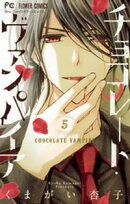 チョコレート・ヴァンパイア(5)【期間限定 無料お試し版】
