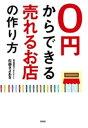 0円からできる売れるお店の作り方【電子書籍】[ 佐藤きよあき ]