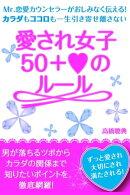 愛され女子 50+ハートのルール【電子オリジナル版】