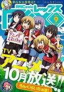 Comic REX (コミック レックス) 2016年9月号