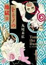 トミノの地獄 3【電子書籍】[ 丸尾 末広 ]