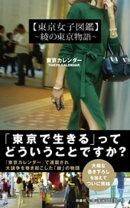 東京女子図鑑 〜綾の東京物語〜
