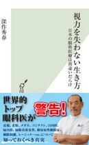 視力を失わない生き方〜日本の眼科医療は間違いだらけ〜