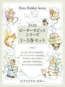 【対訳】ピーターラビットシリーズ 1〜5巻セット かわいいイラストと、英語と日本語で楽しめる、ピーターラビッ…