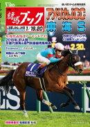 週刊競馬ブック2019年01月15日発売号