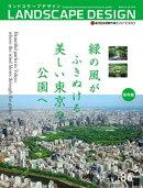 LANDSCAPE DESIGN No.86 緑の風がふきぬける美しい東京の公園へ (ランドスケープ デザイン)