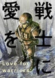戦士に愛を 4【電子書籍】[ 三浦秀雄 ]