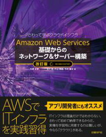 Amazon Web Services 基礎からのネットワーク&サーバー構築 改訂版【電子書籍】[ 玉川憲 ]