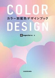 COLOR DESIGN カラー別配色デザインブック【電子書籍】[ ingectar-e ]