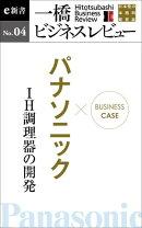 ビジネスケース『パナソニック〜IH調理器の開発』