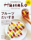 Hanako (ハナコ) 2017年 6月8日号 No.1134 [フルーツだいすき。]【電子書籍】[ Hanako編集部 ]