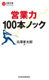 営業力 100本ノック【電子書籍】[ 北澤孝太郎 ]