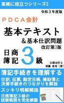 PDCA会計 令和3年度(第158〜160回&ネット試験)版 日商簿記3級 基本テキスト[改訂第3版]
