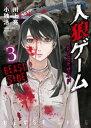 人狼ゲーム ビーストサイド 3【電子書籍】[ 川上亮 ]