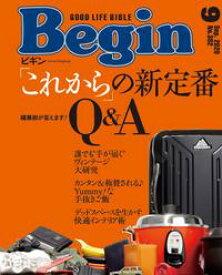 Begin(ビギン) 2020年9月号【電子書籍】