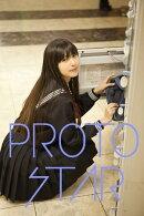【お試し版】PROTO STAR 日南響子 vol.1