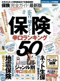 保険完全ガイドー保険辛口ランキング50ー【電子書籍】[ 晋遊舎 ]