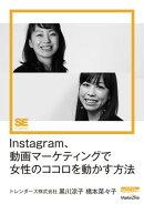 Instagram、動画マーケティングで女性のココロを動かす方法(MarkeZine Digital First)