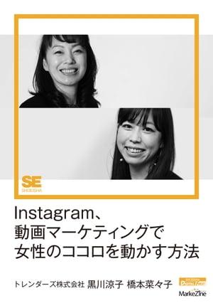 Instagram、動画マーケティングで女性のココロを動かす方法(MarkeZine Digital First)【電子書籍】[ トレンダーズ株式会社黒川涼子 ]