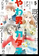 やわ男とカタ子 分冊版(28)