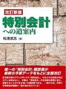 改訂新版 特別会計への道案内【電子書籍】[ 松浦武志 ]