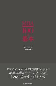 MBA100の基本【電子書籍】[ グロービス ]
